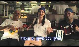 שיר השוק - סרטון סאטירה מצחיק