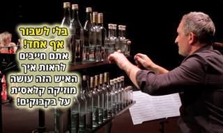 קונצ'רטו לפסנתר ובקבוקים: צפו בביצוע מרהיב לקלאסיקה אהובה!