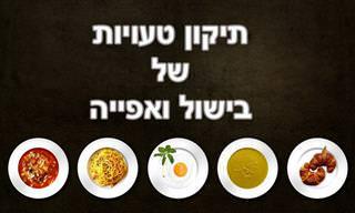 מדריך לתיקון טעויות בישול ואפייה של מזון