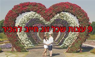 9 עצות זהב לזוגות שחווים ירידה באיכות הקשר