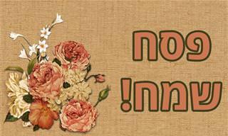 אוסף ברכות ואיחולים לחג הפסח שתוכלו לשלוח לחבריכם