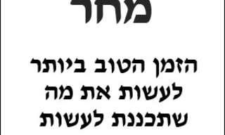 המילון העברי המתוקן