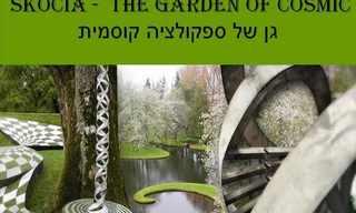 ביקור ב'גן של ספקולציה קוסמית' בסקוטלנד