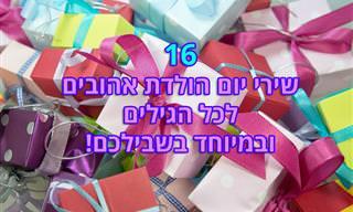 16 שירי יום הולדת אהובים לילדים ולמבוגרים
