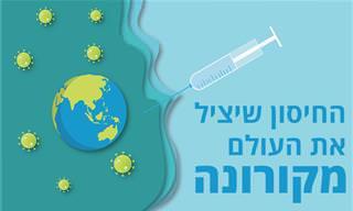 באוניברסיטת אוקספורד נמצא החיסון לקורונה