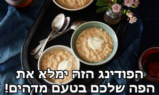 מתכון לפודינג אורז מקורמל עם חמאה חומה וקרם פרש