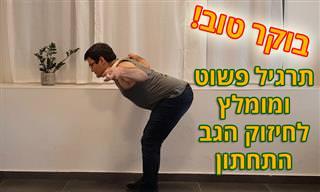 גוד מורנינג: תרגיל לחיזוק הגב התחתון