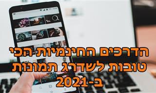 האפליקציות החינמיות הטובות ביותר לעריכת תמונות ב-2021