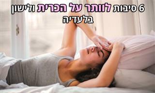 6 יתרונות של שינה ללא כרית