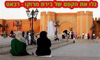9 אטרקציות מובילות ברבאט, בירת מרוקו
