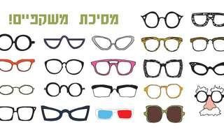 מסיכות משקפיים בקלי קלות!