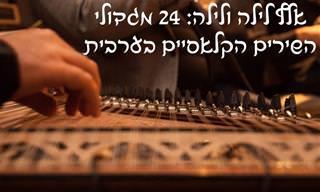 22 מגדולי השירים הקלאסים והנוסטלגיים בערבית