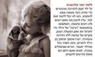 6 דברים חיוביים שכדאי לעשות עבור הילד!