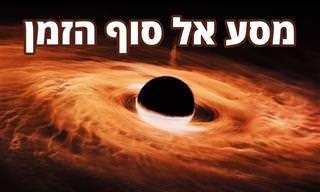 מסע אל העתיד וסוף הזמן – סימולציה מדהימה של חיי היקום שלנו