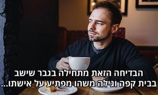 בדיחה על גבר בבית קפה שמגלה משהו מפתיע על אישתו