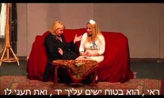 האמא מייעצת לבת - מערכון מצחיק במרוקאית