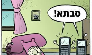 אוסף קריקטורות מצחיקות של האמן נייט פייקס