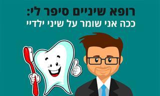 איך לשמור על שיני הילדים – מפי רופא שיניים שהוא אבא