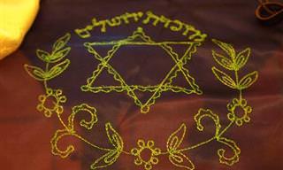 מבחן טריוויה בנושא תולדות העם היהודי