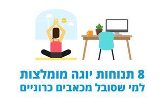 8 תנוחות יוגה מומלצות למי שסובל מכאבים כרוניים