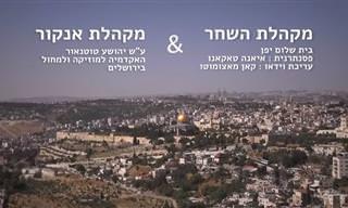 """שיתוף פעולה ישראלי-יפני מרגש לביצוע השיר """"עוד לא תמו כל פלאייך"""""""