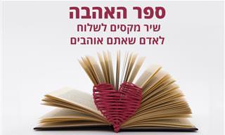 ספר האהבה: שיר מקסים שתוכלו לשלוח לאהובי לבכם