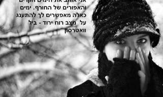 החורף בתמונות ומילים - מצגת מקסימה!