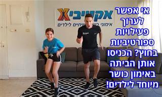 אימון כושר לילדים שכולל פעילויות ספורטיביות אהובות