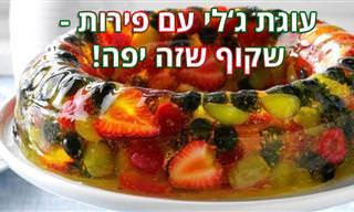 מתכון לעוגת ג'לטין סנגריה עם פירות מרעננים