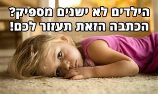 למה ואיך לעזור לילדים לישון טוב יותר