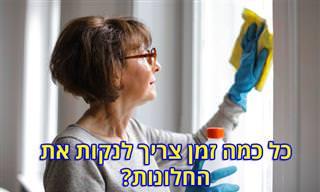 המדריך שיעזור לכם לדעת כל כמה זמן צריך לנקות דברים