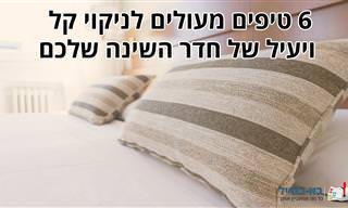 6 טיפים מעולים לניקוי חדר השינה שלכם