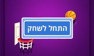 משחק – כדורסל מברשות