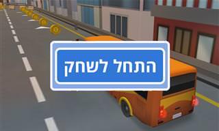 חניית אוטובוס 3D: משחק שיבדוק את יכולת הנהיגה שלכם