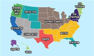 """12 האזורים של ארה""""ב – בחרו את המקום שברצונכם לנפוש בו"""