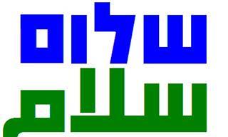 """למדו ערבית מדוברת בעזרת 10 שיעורי הוידאו של פרויקט """"מדרסה"""""""
