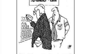 קריקטורות מצחיקות לגיל הזהב!