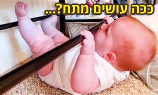 סרטון קצר ומקסים של תינוקות עושים כושר