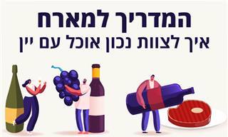 המדריך למארח: יש לצוות נכון יין עם מזון