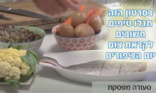 סרטון עם טיפים חשובים לקראת צום יום הכיפורים והארוחה המפסקת שלפניו