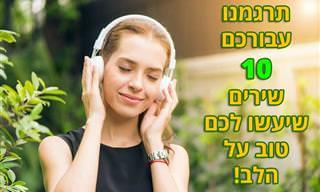 תרגומים ל-10 שירים מוכרים שנועדו לשפר את יומכם!
