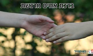 ברכה מיוחדת ומרגשת שתוכלו להקדיש באהבה לאחים ולאחיות היקרים שלכם