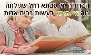 הבדיחה על סבתא רחל שגילתה מה אי אפשר לעשות בבית האבות