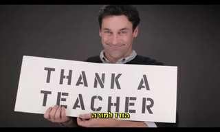 מורה לחיים - מי המורה שהכי השפיע עליכם?