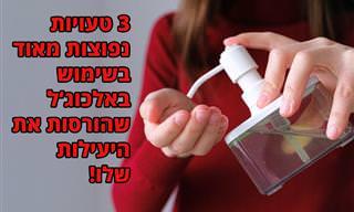 3 טעויות שאתם עושים בשימוש בג'ל אלכוהולי לחיטוי הידיים, ואיך עושים את זה נכון