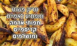 טריק נהדר למנת תפוחי אדמה פריכים ומושלמים בתנור