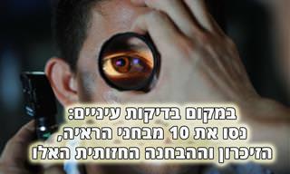 אוסף מבחני ראייה, זיכרון והבחנה חזותית