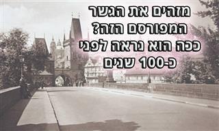 היום ולפני 100 שנה: כיצד נראו מקומות שונים ומוכרים באירופה?