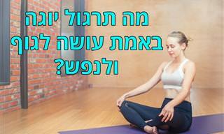 הסרטון הקצר הזה יסביר לך מהן ההשפעות של יוגה על הגוף והמוח