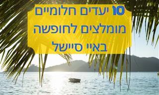 10 אטרקציות ויעדים מומלצים באיי סיישל